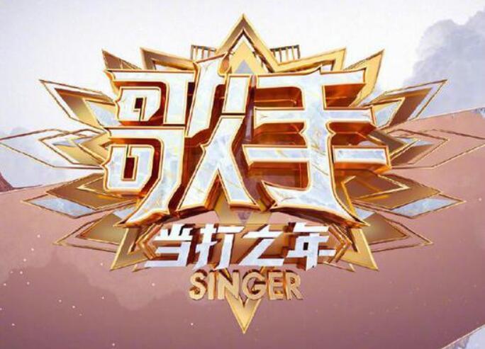 《歌手》取消现场大众听审团 将采用云