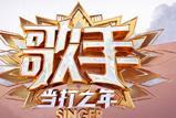 《歌手》取消现场大众听审团 将采用云录制方式